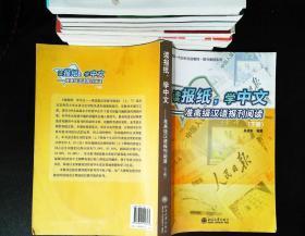 读报纸,学中文(准高级汉语报刊阅读)(下册)