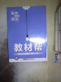 教材帮 高中政治 必修3(配RJ版) .