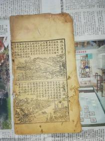 绘图详注蒙学三字经(前有羊城八景插图