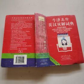 牛津高阶英汉双解词典:第4版。增补本。简化汉字本。