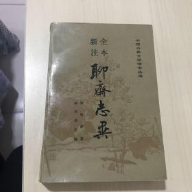 全本新注聊斋志异(上)