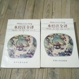 中国历代名著全译丛书:水经注全译(上下册)