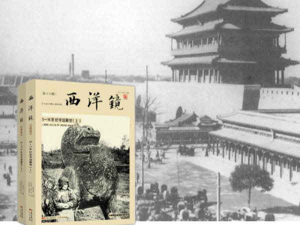 《西洋镜――5-14世纪中也�]��f�^国雕塑�K》(全2册)毛边本(预计7月19日发货)