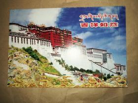 2012年西藏人社局藏漢文賀年卡