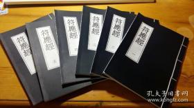 遁甲符应经 6卷全本 [宋]杨维德著 法术奇门