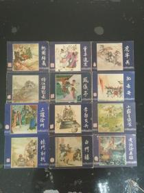 经典套书连环画【三国演义】79版一套48本全