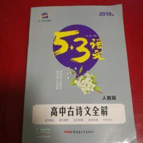 高中古诗文全解(RJ 人教版)/53高考语文专项 曲一线科学备考(2017)