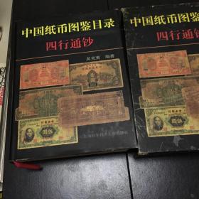 《中国纸币图鉴目录四行通钞》(原版书)