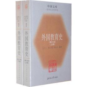 外国教育史(修订本)(上下)