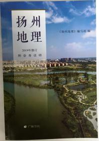扬州地理(32开 219年修订 附会考说明)