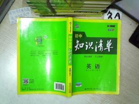 曲一线科学备考 初中英语 知识清单 第6次修订 全彩版.