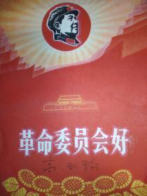 革命委员会好(内有毛主席像)