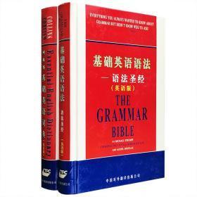 基础英语语法:语法圣经(英语版)