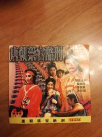唐朝禁宫酷刑VCD两张光盘