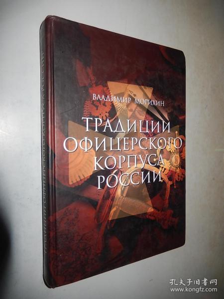 Традиции офицерского корпуса России Владимир Морихин 俄文原版精装