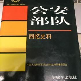 中国人民解放军历史资料丛书:公安部队回忆史料