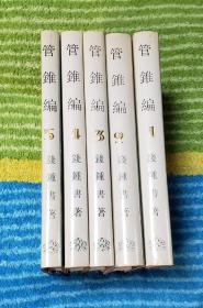 管锥编   精装本5册