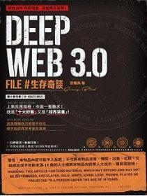 [稀缺书  品佳  包快递]《Deep Web 3.0 File #生存奇谈》