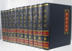 中国全史 皮面 16开 全12卷通史、野史、秘史、逸史 全12卷16开精装