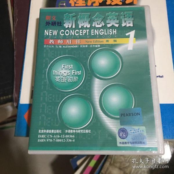 新概念英语1(教师)(磁带4盘)