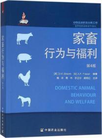 家畜行为与福利(第4版)