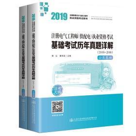 2019注册电气工程师(供配电)执业资格考试基础考试历年真题详解(2005~2018)