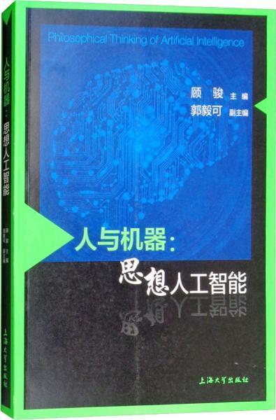 人与机器:思想人工智能