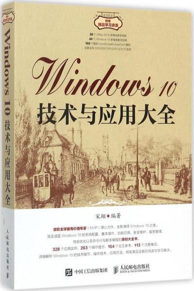 Windows 10技术与应用大全
