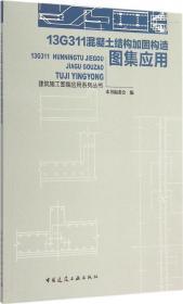 13G311混凝土结构加固构造图集应用