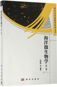 研究生创新教育系列丛书:海洋微生物学(第2版)