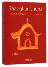 上海教堂建筑地图:Shanghai Church 中英文双语