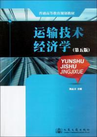 普通高等教育规划教材:运输技术经济学(第5版)
