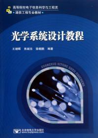 光学系统设计教程/高等院校电子信息科学与工程类·通信工程专业教材
