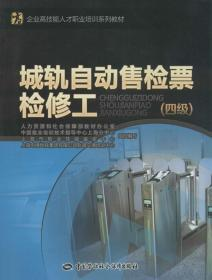 企业高技能人才职业培训系列教材:城轨自动售检票检修工(四级)