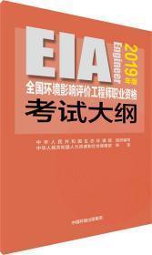 全国环境影响评价工程师职业资格考试大纲(2019年版)