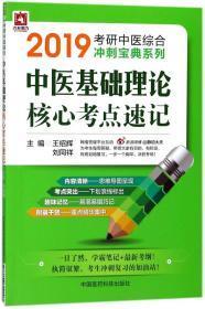 2019中医基础理论核心考点速记(2019考研中医综合冲刺宝典系列)