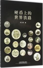 硬币上的世界铁路