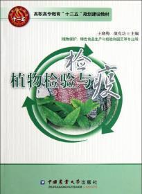 """高职高专教育""""十二五""""规划建设教材·植物保护、绿色食品生产与检验和园艺等专业用:植物检验与检疫"""