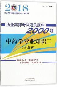 2018执业药师考试通关题库2000题·中药学专业知识二