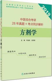 中医综合考研28年真题+考点同步解析  方剂学