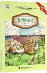 优等生必读文库·世界经典名著主题悦读系列 格列佛游记