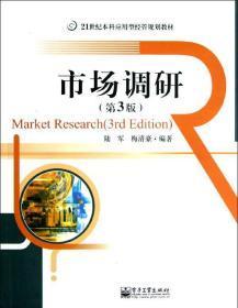市场调研(第3版)