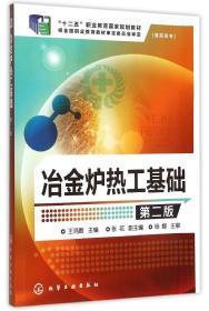 冶金炉热工基础(王鸿雁)(第二版)