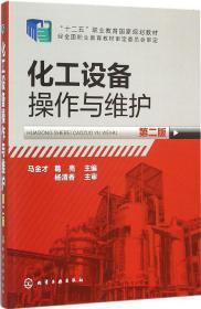 化工设备操作与维护(第二版)