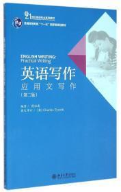 英语写作:应用文写作(第二版)