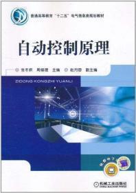"""普通高等教育""""十二五""""电气信息类规划教材:自动控制原理"""