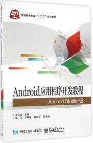 Android应用程序开发教程 Android Studio版