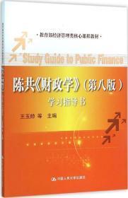 陈共《财政学》(第八版)学习指导书/教育部经济管理类核心课程教材