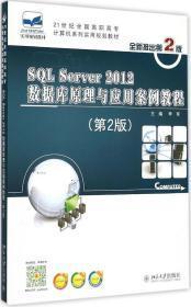 SQL Server 2012数据库原理与应用案例教程(第2版)