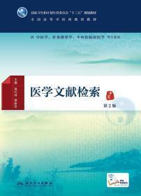 医学文献检索(第2版/本科中医药类/配增值)